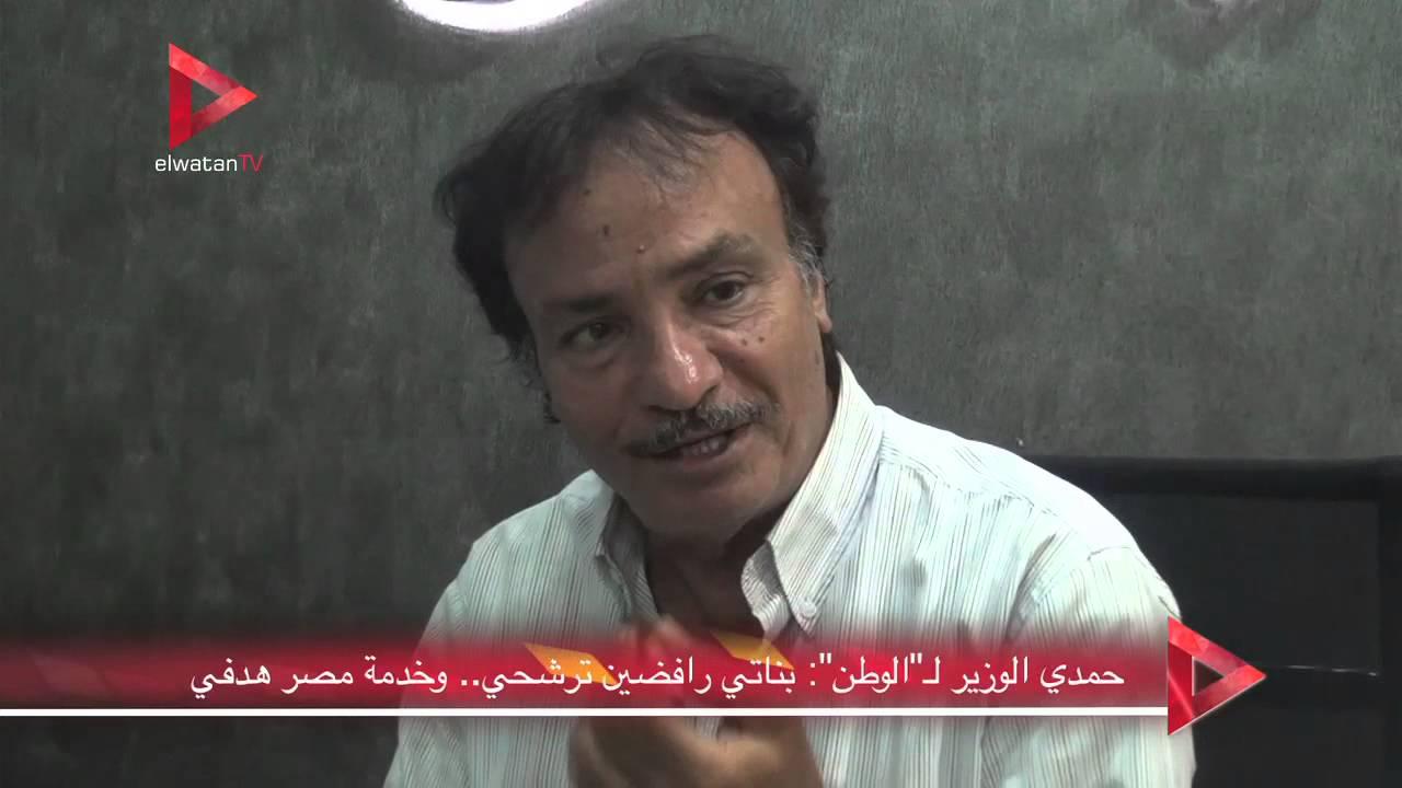 الوطن المصرية: حمدي الوزير لـ