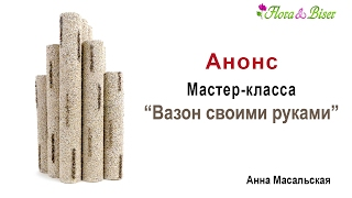 "Анонс мастер-класс  ""Вазон"""