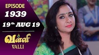 VALLI Serial | Episode 1939 | 19th Aug 2019 | Vidhya | RajKumar | Ajai Kapoor | Saregama TVShows