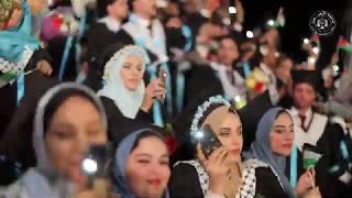 سوف نبقى هنا - رامي محمد وطلبة جامعة الأزهر غزة من حفل تخرج دفعة 2019