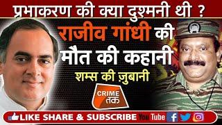 SECRETS OF RAJIV GANDHI ASSASSINATION:INDRA GANDHI ने जिसे खड़ा किया उस शख्स ने क्यों राजीव को मारा
