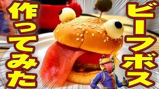 【フォートナイト】ビーフボスバーガー、超ジューシーに作ってみた!🍔【Fortnite Burger 作ってみた】ハンバーグ大好きあにきゅう