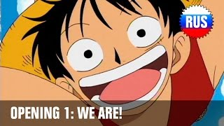 Скачать One Piece Opening 1 We Are Russian Version
