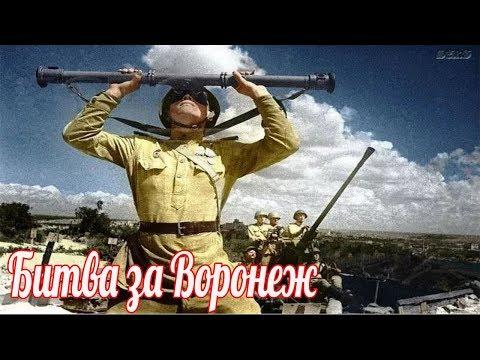 Почему он не стал городом герой? , освобождение города Воронеж от фашистки захватчиков .