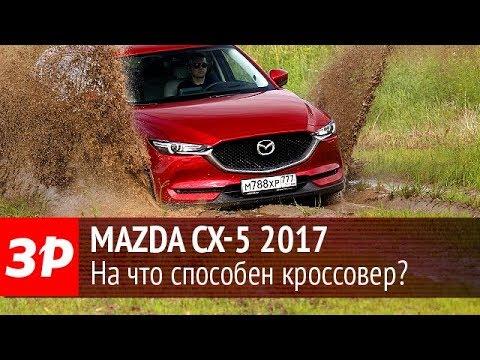 Mazda CX-5 2017: первый российский тест-драйв
