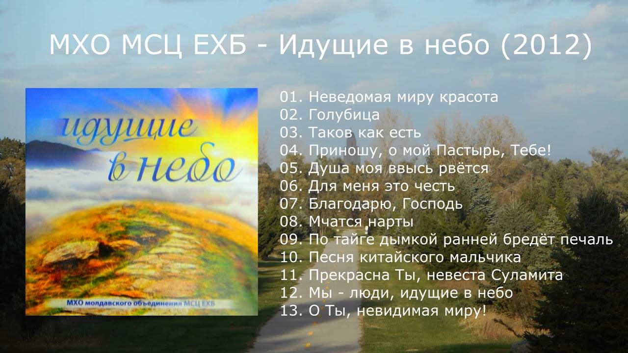 МСЦ ЕХБ ХРИСТИАНСКИЕ ПЕСНИ СКАЧАТЬ БЕСПЛАТНО