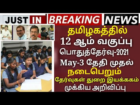TN 12TH STD PUBLIC EXAMINATION-2021 MAY-3 CONFIRMED TN EDUCATION DEPARTMENT LATEST UPDATE###BREAKING