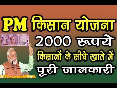 दो लाख का बीमा 12 रुपए में | Pradhan Mantri Suraksha Bima Yojana (PMSBY) from YouTube · Duration:  9 minutes 23 seconds