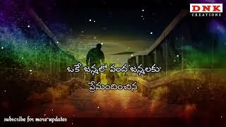 Nannaku prematho lyrical song Father's day special whatsapp status telugu video 