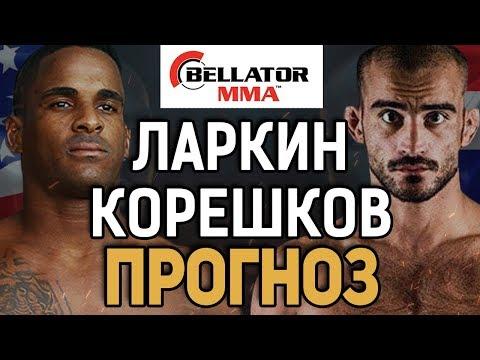 ВТОРАЯ ПОПЫТКА! Лоренц Ларкин vs Андрей Корешков / Прогноз к Bellator 229