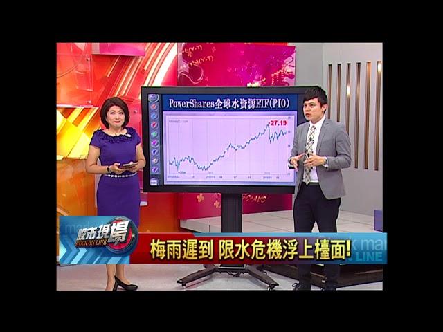股市現場*鄭明娟【缺水啦!水資源股】20180524-4(胡毓棠)