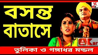 Bosonto batase - Tulika & Gangadhar