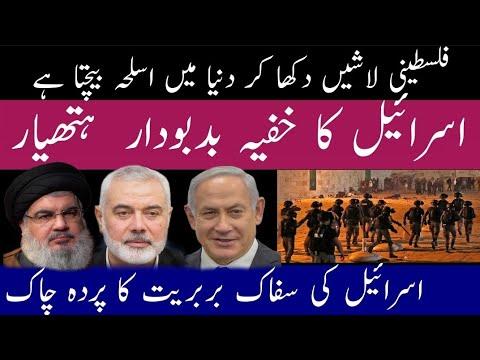 The Skunk: Israel's Secret Weapon To Punish Palestinians Collectively   Israr Kasana   JNN