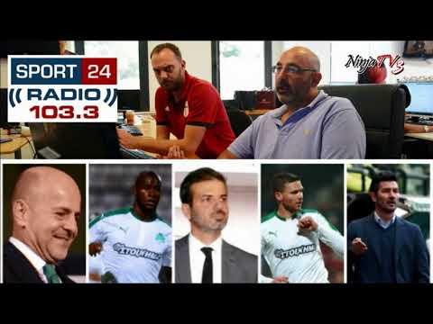 Φάκελος Παναθηναϊκός με Θέμης Καίσαρης και Τσάρλι [31 1 17] Sport24 Radio