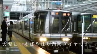 北海道・東京旅行 第1日 広島→大阪篇