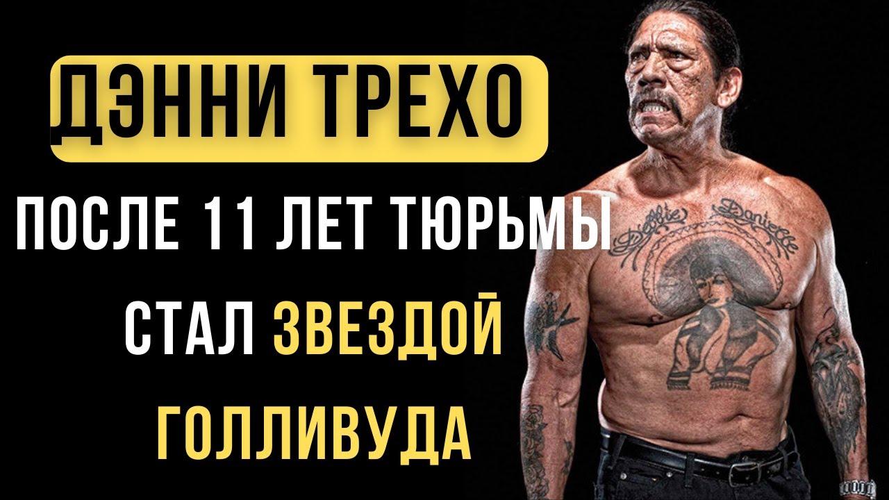 🔥Как Дэнни Трехо после 11 лет ТЮРЬМЫ Стал Знаменитым Актером?
