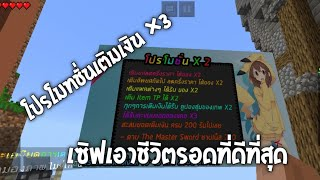 สอนเข้าเซิฟเวอร์ Minecraft PE  (มือถือ) เวอร์ชั่น V1.11.4.2  - 1.12| เซิฟเอาชีวิตรอดไทยที่ดีที่สุด
