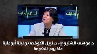 د.موسى الشتيوي، د. نبيل الكوفحي وعبلة أبوعلبة - مئة يوم للحكومة