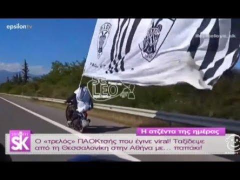Ο «τρελός» ΠΑΟΚτζής που ταξίδεψε από τη Θεσσαλονίκη στην Αθήνα με παπάκι και την σημαία (Ε, 13/5/18)