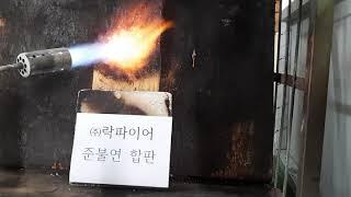 불타지않는 목재(준불연 목재 합판  OSB)
