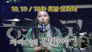 19.10.19 10차 촛불문화제/ 가야그머 정민아 공…