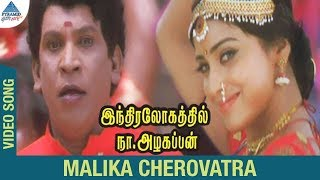 Indiralohathil Na Azhagappan Movie Songs | Mallika Cherovatra Video Song | Vadivelu | Shriya Saran
