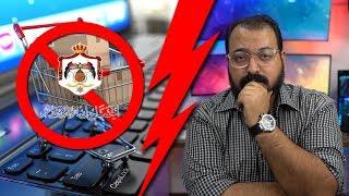 بداية حرب الحكومة الأردنية على التسوق الإلكتروني