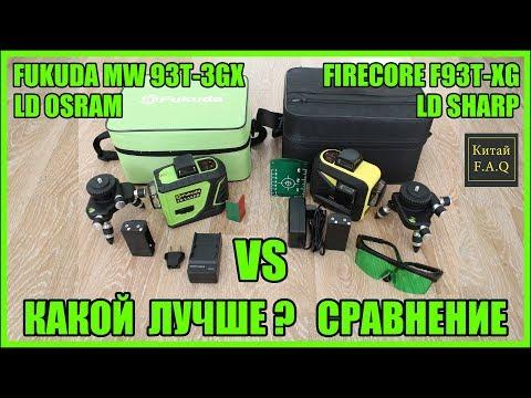 Fukuda MW 93T-3GX ou Firecore F93T-XG. Quel niveau laser est le meilleur