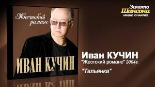 Иван Кучин - Тальянка (Audio)