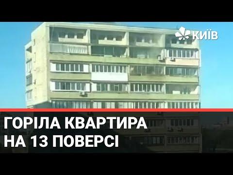 Телеканал Київ: На Солом'янці сталася пожежа у багатоповерхівці