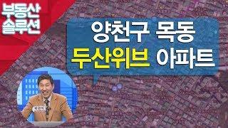 [부동산 솔루션] 서울시 양천구 목동 두산위브 아파트의…