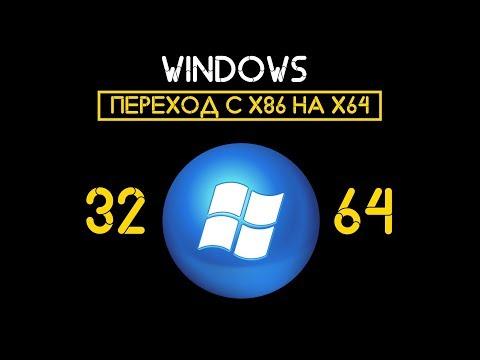 Переходим с 32 битной Windows на 64 битную [ПОДРОБНО]