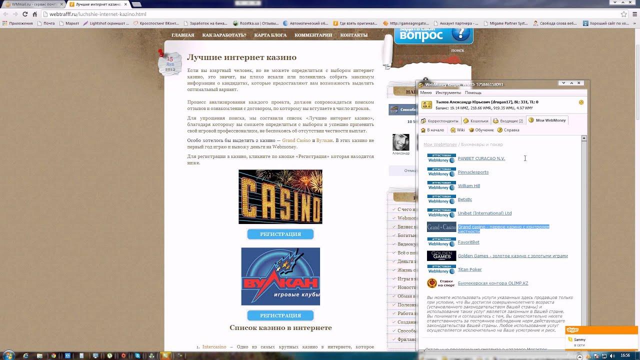 Казино интернет grand casino com vulkanstars casino бездепозитный бонус