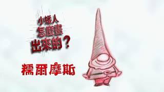 【糯爾摩斯】幕後花絮 : 小矮人怎麼畫出來的 - 4月4日 中英文版歡樂登場