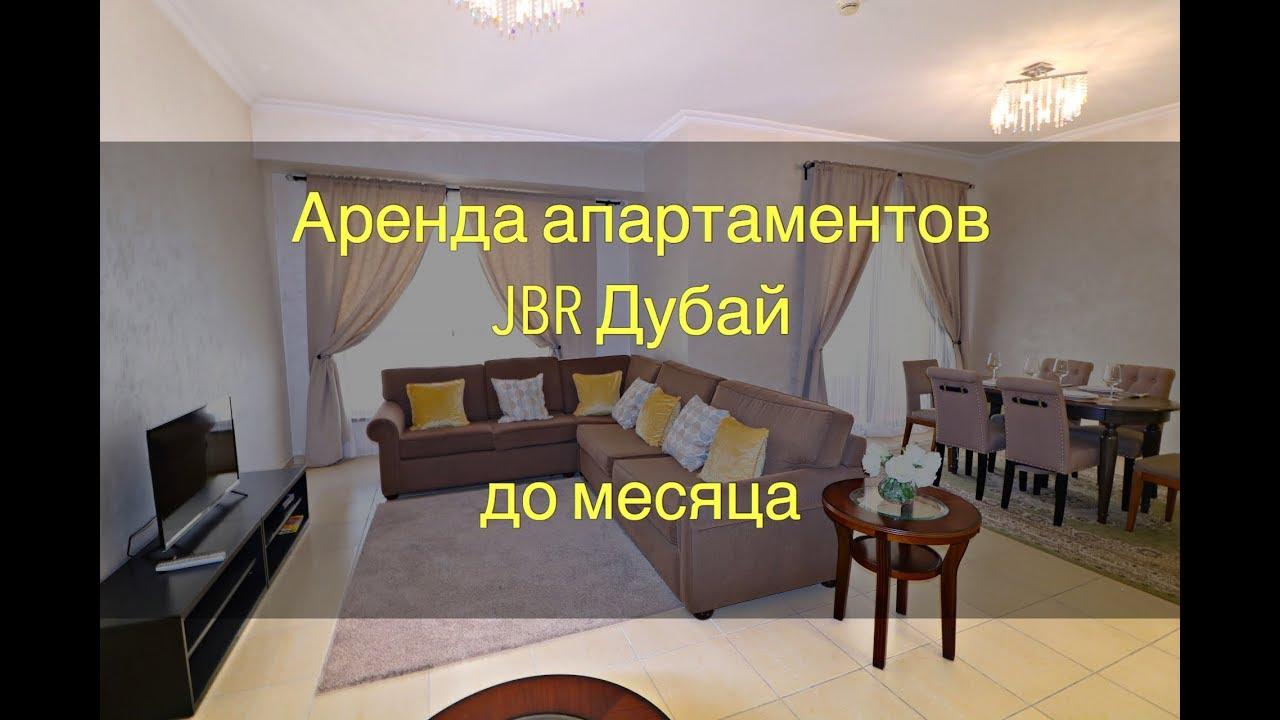 Квартира в аренду посуточно в дубай торревьеха на карте купить недвижимость