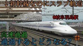 新幹線がスラブ軌道を高速で通過するとこうなる・・・