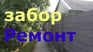 видео Ремонт деревянного забора – как восстановить забор на даче и в доме своими руками.