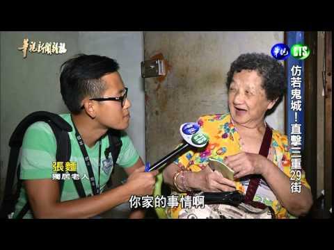 【仿若鬼城 直擊三重29街】華視新聞雜誌 2014.11.01