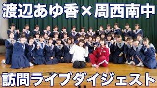 【君津市】渡辺あゆ香学校ライブダイジェスト【周西南中学校】
