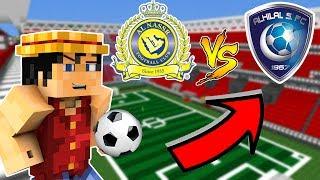كرة قدم في ماينكرافت : الهلال vs النصر - Minecraft FOOTBALL