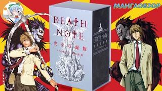 """Обзор омнибуса """"Death Note"""". Все 12 томов манги в одном томе. Японский эксклюзив!"""