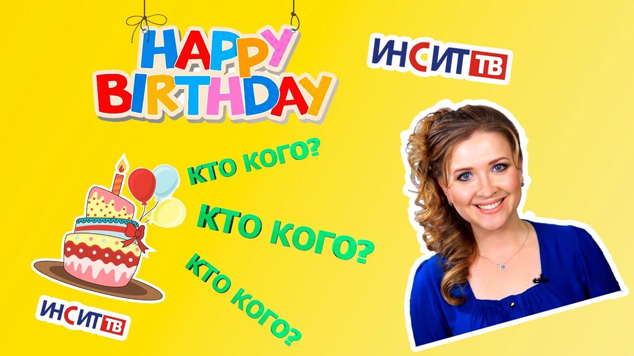 «Кто кого?» (спецвыпуск: День рождения «Инсит-ТВ»)