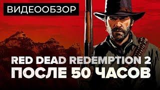 Обзор игры Red Dead Redemption 2...
