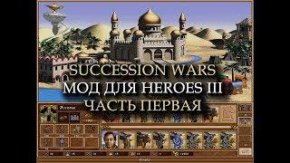 Сайлент играет в Heroes III - Succession Wars Mod (Герои 3 - Войны за Престол)
