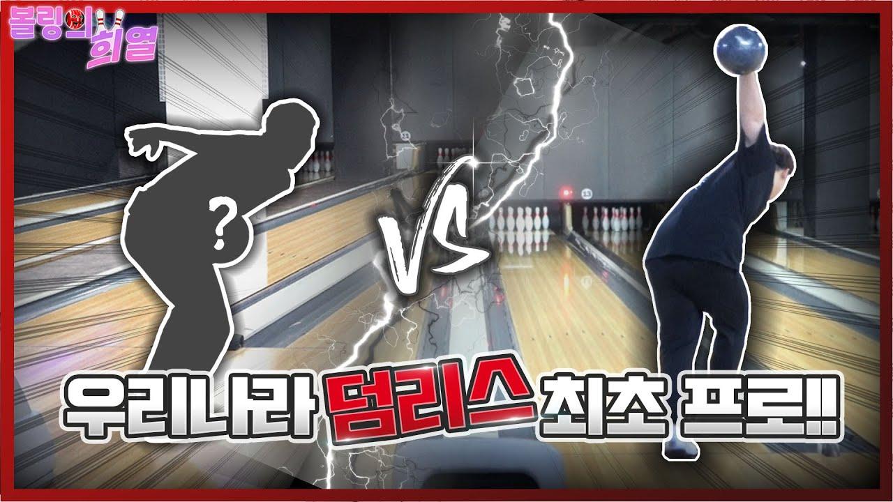 덤리스 볼링 최초 프로와 볼링대결!!