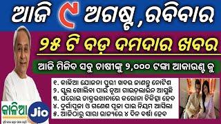 9 August 2020   odisha news   Rourkela,kendujhar,ganjam,cuttack,khordha new rules were issued