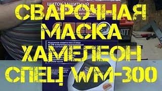 СВАРОЧНАЯ МАСКА ХАМЕЛЕОН СПЕЦ WM-300 (980 РУБЛЕЙ)