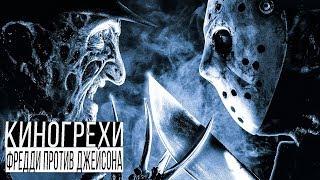 Фредди против Джейсона - Киногрехи и Киноляпы + Обзор фильма - Episode #20