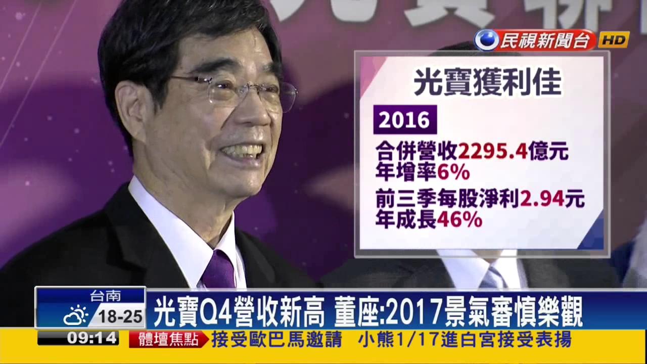 光寶尾牙席開500桌 宋恭源:今年審慎樂觀-民視新聞 - YouTube
