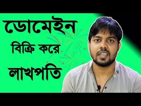 ডোমেইন বিক্রি করে লাখপতি কিভাবে? Domain Auction Business in Bangladesh